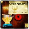 Hanukkah (paper Hanukkiah)  Ohel Shelomo Synagogue  Kobe, Japan